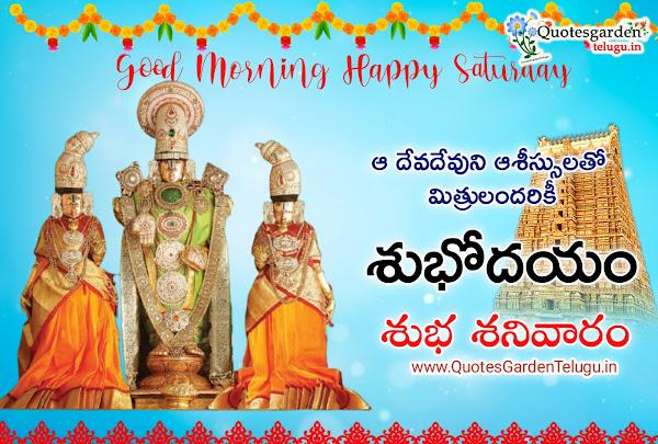 Shubhodayam-shubha-shanivaram-greetings-wishes-images-in-telugu