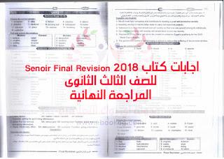 اجابات كتاب  Senoir Final Revision 2018 للصف الثالث الثانوى المراجعة النهائية