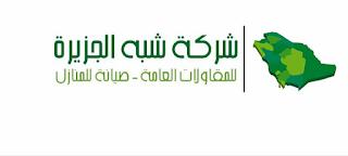 وظائف شاغرة في شركة شبه الجزيرة في الرياض  للثانوية والدبلوم والبكالوريوس