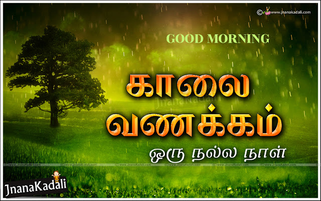New Tamil Good Morning Kavithai Images, Best Tamil Good Morning 2017 Wishes new Quotes online, Tamil Daily Thought for the day Pictures and messages, all time best tamil morning whatsapp sayings pictures, famous tamil language good morning wallpapers online.Best Tamil Language Good morning Words, Tamil Daily New Thoughts and Images, Tamil Kavithai about Good Decision, All Time Best Tamil Quotes and Sayings pictures, Daily Whatsapp Tamil Greetings