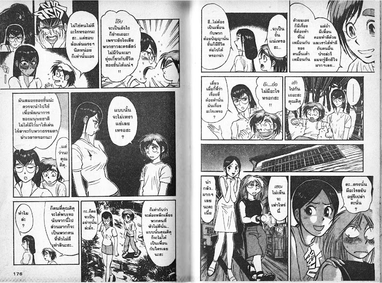 Karakuri Circus - หน้า 87