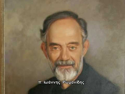 John Savvas Romanides Ο πρωτοπρεσβύτερος Ιωάννης Ρωμανίδης