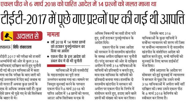 UPTET-2017-Court-Case-UPTET 2017 Examination challenged in Lucknow bench of Prayagraj (Allahabad) High Court हजारों अभ्यर्थियों की ओर से टीईटी-2017 में पूछे गए प्रश्नों पर की गई थी आपत्ति