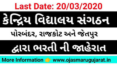 Ojas Bharti 2020, Maru Gujarat Bharti 2020, Ojas Maru Gujarat Bharti, Ojas Maru Gujarat,