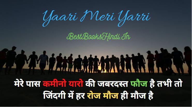 yari status hindi