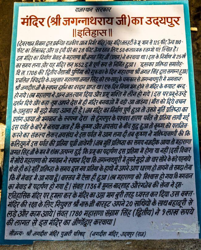 History of Jagdish Mandir