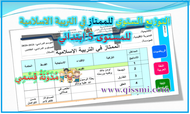 التوزيع السنوي للممتاز في التربية الاسلامية للمستوى 5 الخامس وفق المنهاج المنقح