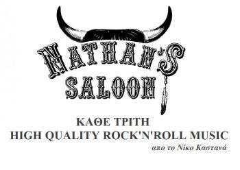 Nathan's Saloon - Νίκος Καστανάς