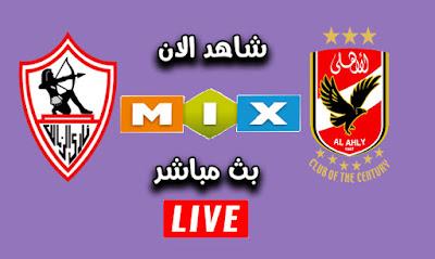مشاهدة مباراة الاهلي والزمالك بث مباشر اليوم بتاريخ 20-02-2020 كأس السوبر المصري