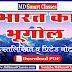 Indian Geography Notes Hindi