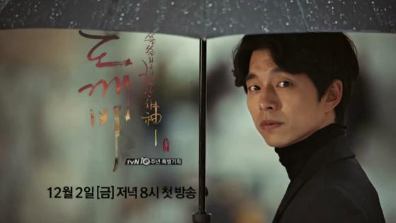 Korean Drama Goblin Download