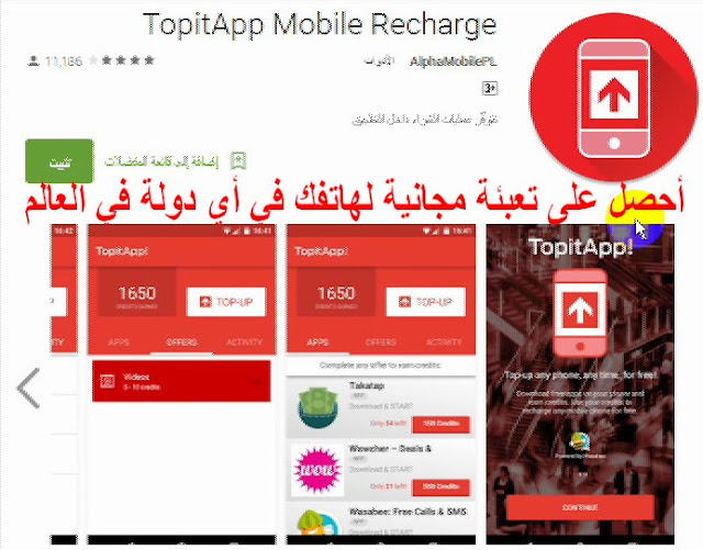 Topitapp mobile recharge