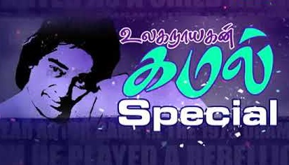 Ulaganayagan Kamal Special  | Kamal Haasan Special Show