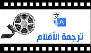 أفضل 10 مواقع لتحميل ترجمات للأفلام والبرامج التلفزيونية