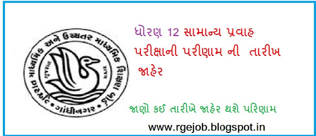BREAKING NEWS :- STD 12TH HSC RESULT OFFICIAL DATE DECLARED SEE GSEB GUJARAT OFFICIAL LETTER .@gseb.org