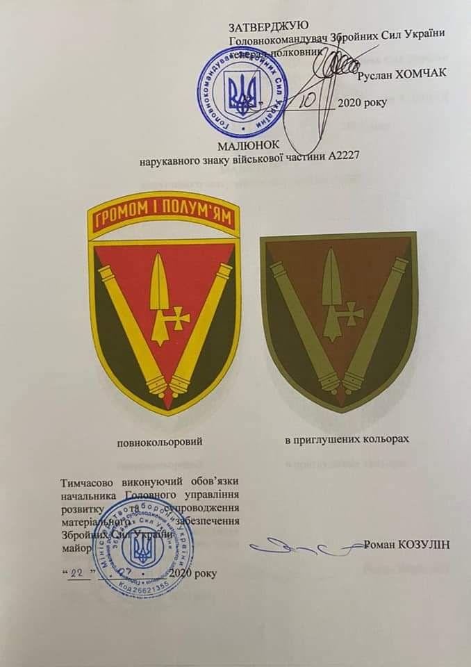 40-а артбригада отримала офіційну нарукавну емблему