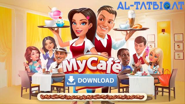 تحميل لعبة المقهى My Cafe Restaurant مهكرة للاندرويد 2020