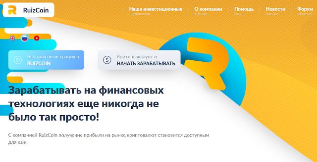 [SCAM] Мошеннический сайт ruizcoin.biz (ruizcoinltd@gmail.com) - Отзывы, платит или лохотрон?