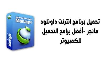 تحميل انترنت داونلود مانجر , أفضل برامج التحميل , برنامج idm