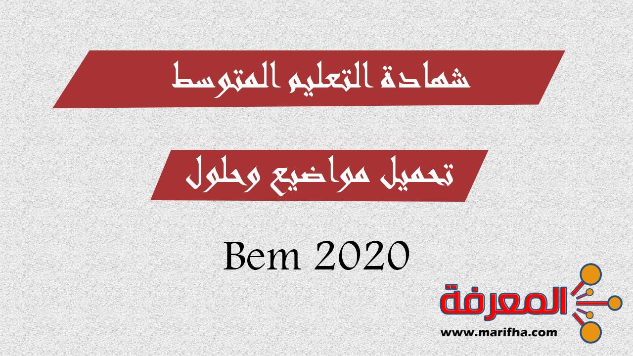 موضوع الفرنسية لشهادة التعليم المتوسط Bem 2020 ملف pdf