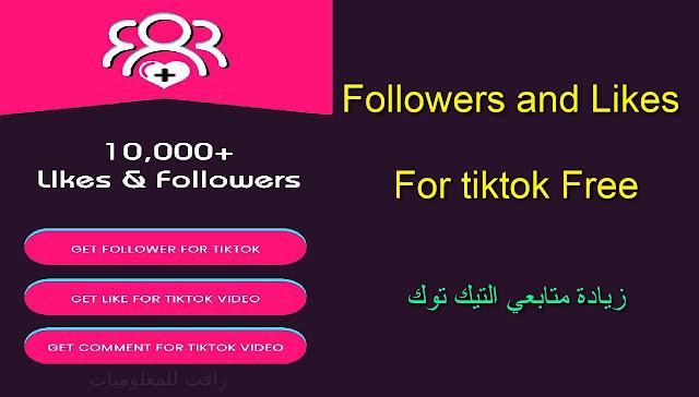 تطبيق زيادة متابعين التيك توك حقيقين tik tok followers free اخر اصدار