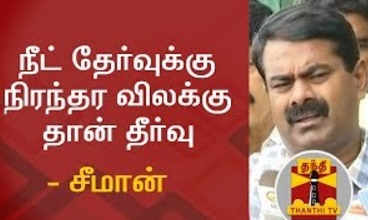 Permanent exemption is the only solution for NEET Issue – Seeman, NTK Leader | Thanthi Tv
