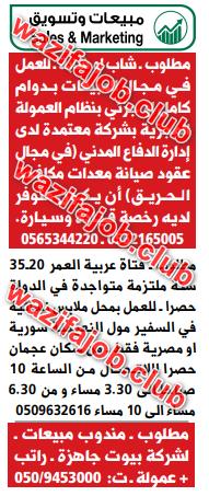 وظائف مبيعات وتسويق في دبي والشارقة شهر فبراير 2019