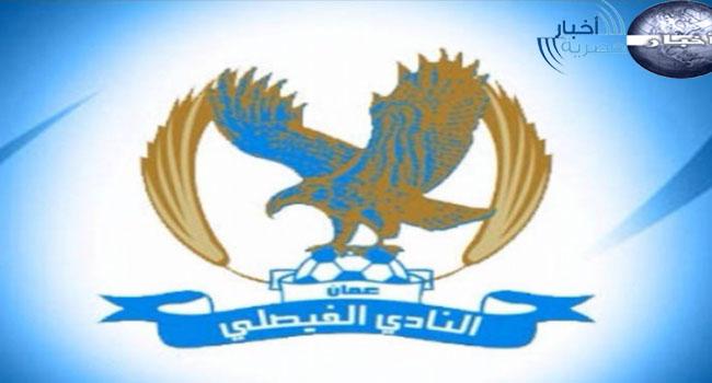 نتيجة مباراة الفيصلي الاردني وظفار العماني اليوم الإثنين 5/3/2018 الجولة الـ 3 كأس الإتحاد الأسيوي