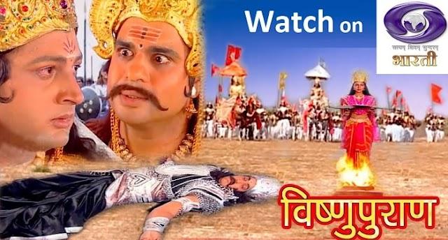 Vishnu Puran Program Starting on DD National Channel