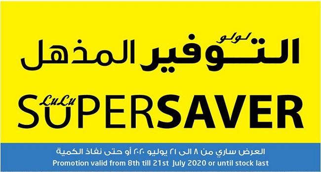 عروض لولو مصر من 8 يوليو حتى 21 يوليو 2020 التوفير المذهل