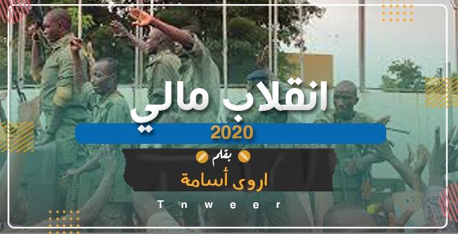 انقلاب مالي 2020