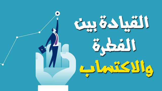 القيادة فطرة أم اكتساب؟: د.طارق سويدان