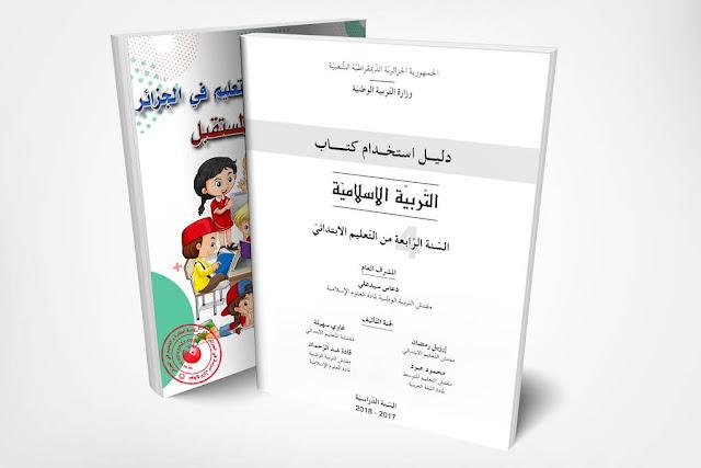 دليل إستخدام كتاب التربية الإسلامية للسنة الرابعة إبتدائي الجيل الثاني