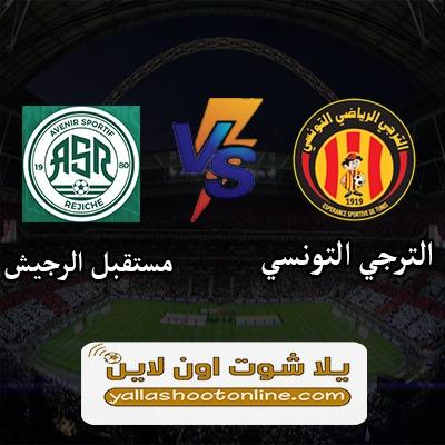 مباراة الترجي التونسي ومستقبل الرجيش اليوم