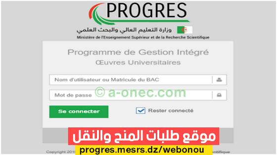 موقع طلب المنحة والنقل عبر الخط للطلبة الجامعيين 2021 progres.mesrs.dzwebonou