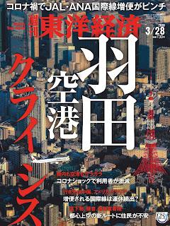 週刊東洋経済 2020年03月28日号 Weekly Toyo Keizai 2020-03-28 free download