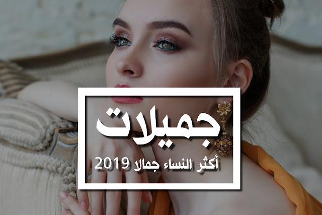 من هن أجمل نساء العالم عام 2019 ؟