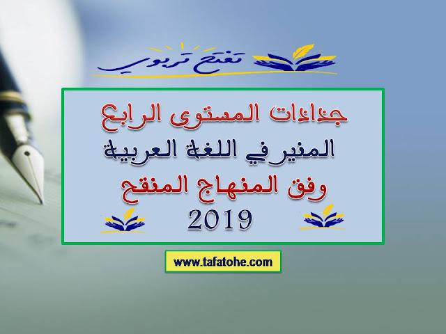 جذاذات المستوى الرابع المنير في اللغة العربية  وفق المنهاج المنقح 2019