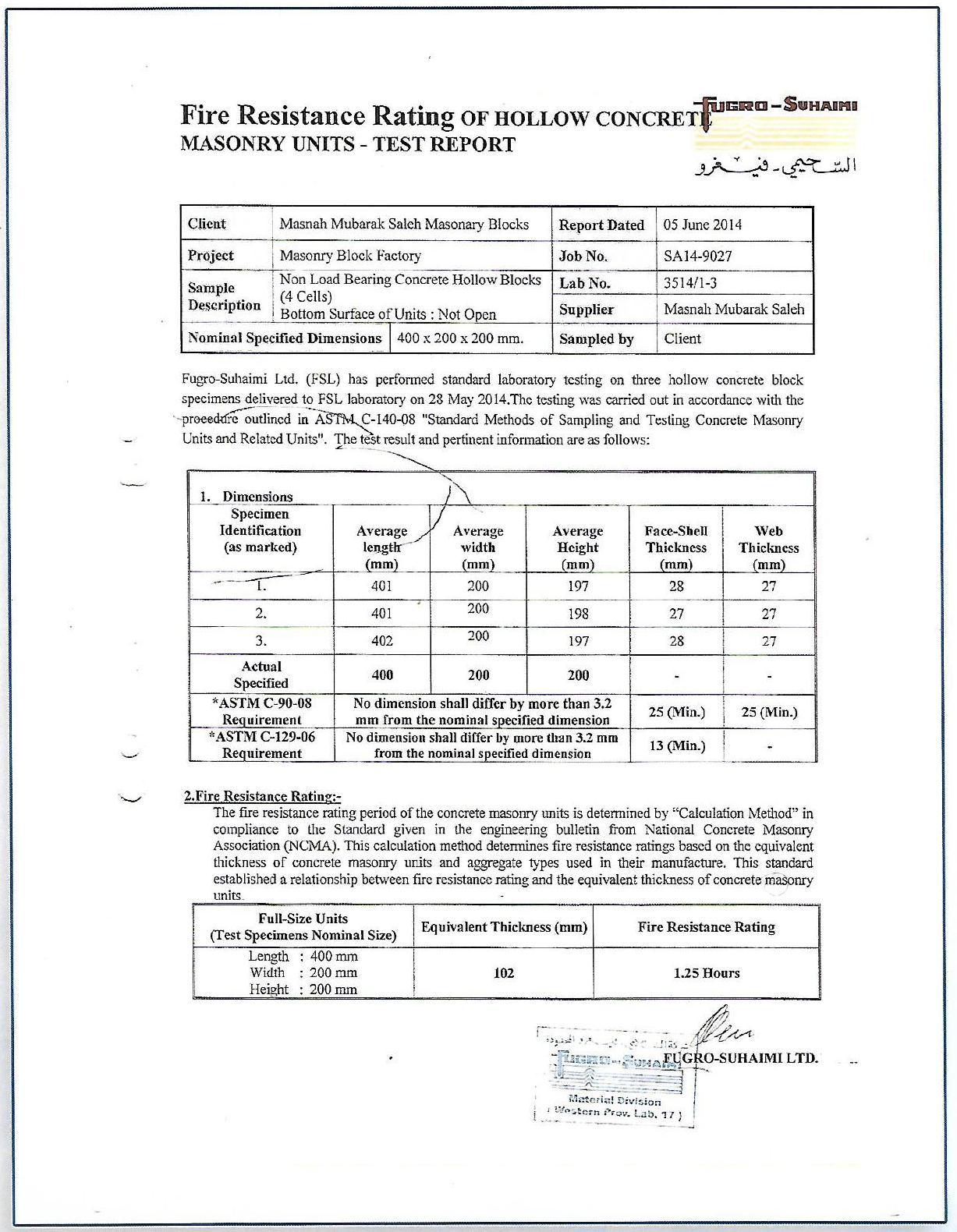 مصنع مبارك صالح سعيد للبلك البركاني والاسمنتي شهادات مختبرات الجودة من مكاتب معتمدة