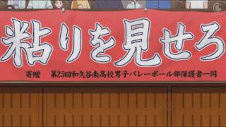 ハイキュー!! アニメ 2期 | 和久谷南高校 横断幕 粘りを見せろ | HAIKYU!! Wakutani Minami High