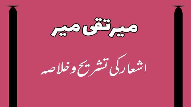 میر تقی میر کے اشعار کی تشریح و خلاصہ