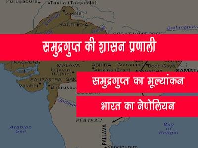 समुद्रगुप्त की शासन प्रणाली |समुद्रगुप्त का मूल्यांकन | Samudra Gupt Ka Mulyankan