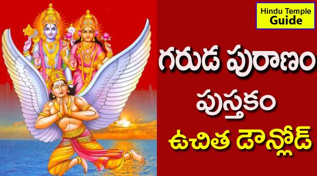 Garuda Purana Ebook In Hindi
