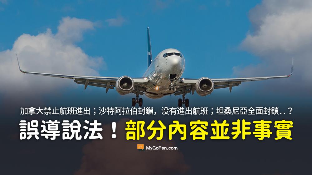 加拿大禁止航班的進出 沙特阿拉伯封鎖 沒有進出航班 坦桑尼亞全面封鎖 謠言