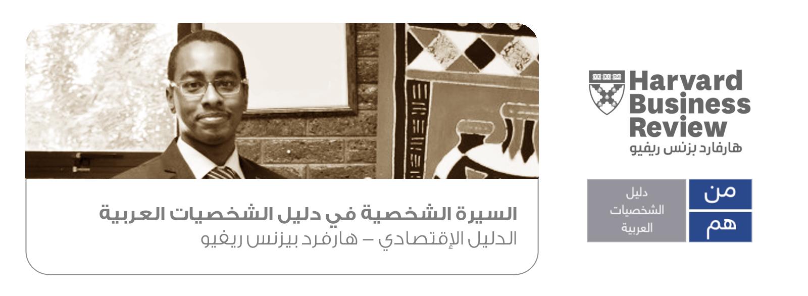 معالي السفير سعيد زكي في دليل الشخصيات العربية