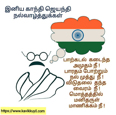 Gandhi Jayanthi Wishes and Quotes in tamil