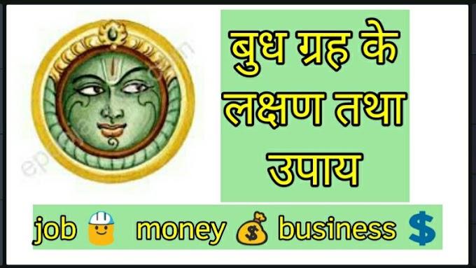 Job, money 💰, business, share market बुध ग्रह को मज़बूत कैसे करें।। कमज़ोर बुध के लक्षण तथा अचूक उपाय।।