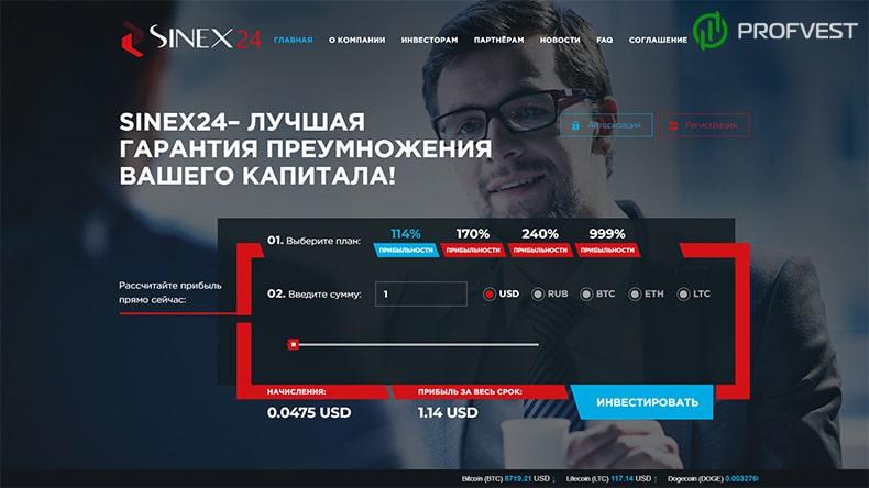 Sinex24 обзор и отзывы HYIP-проекта