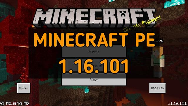 Minecraft - 1.16.101 (Bedrock)