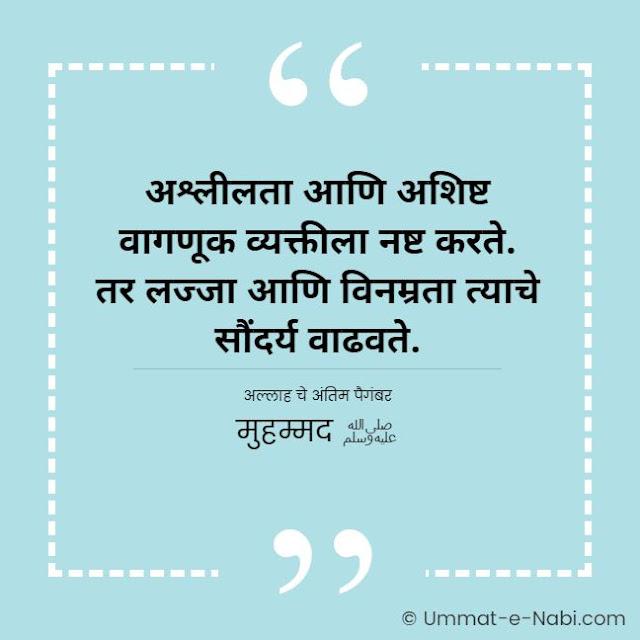 अश्लीलता आणि अशिष्ट वागणूक व्यक्तीला नष्ट करते. तर लज्जा आणि विनम्रता त्याचे सौंदर्य वाढवते. [अल्लाह चे अंतिम पैगंबर मुहम्मद ﷺ] इस्लामिक कोट्स मराठी मधे | Islamic Quotes in Marathi by Ummat-e-Nabi.com